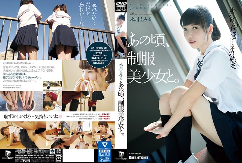 (HKD-003) In Those Days, With Uniform Girls. Eri Mizukawa