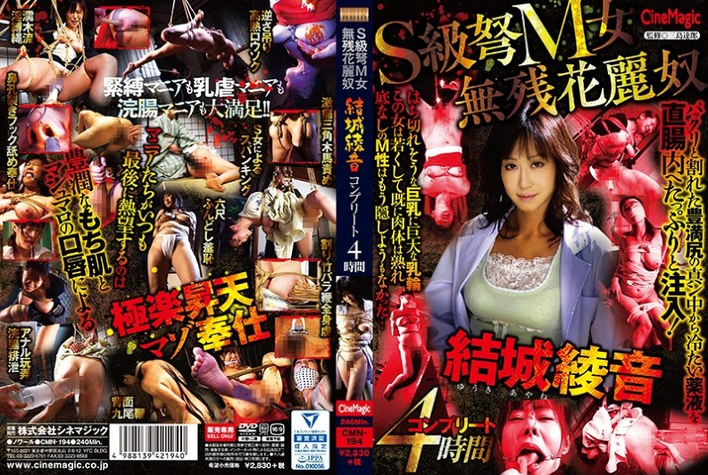 (CMN-194) S Class 弩 M Woman Left Untapped Hanabi Yuki Ayane Complete 4 Hours