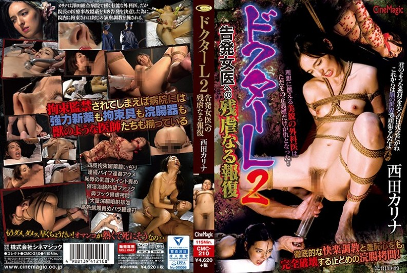 [CMC-210] Doctor L2 Accusing Cruel Retaliation Against Female Doctor Nishida Karina