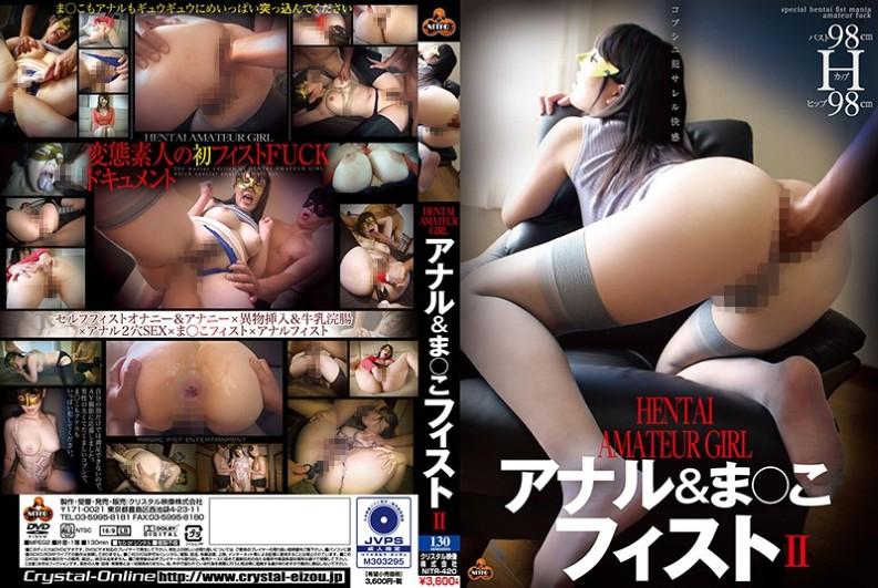 (NITR-420) HENTAI AMATEUR GIRL Anal & Maso Fist II