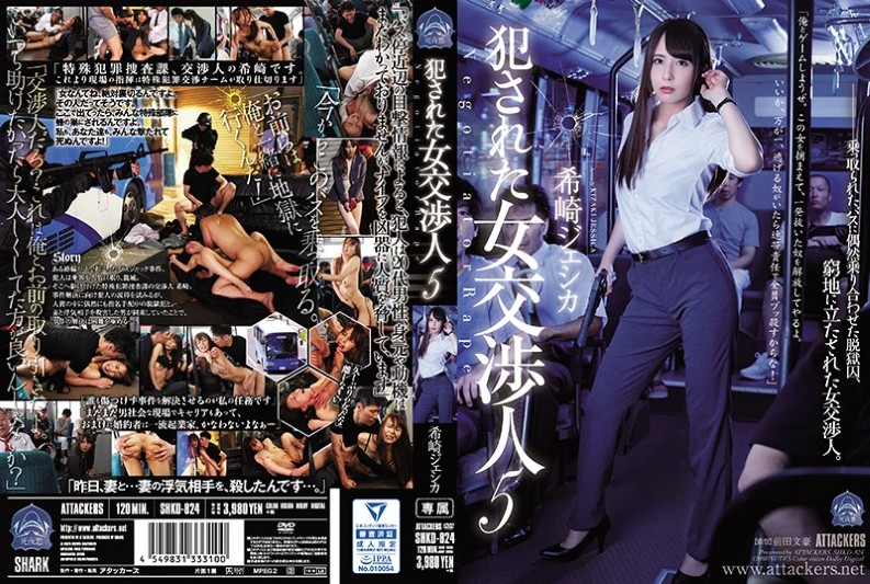 (SHKD-824) Female Negotiator 5 Who Was Committed Jessica Jessica