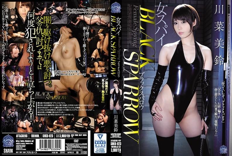 (SHKD-823) Female Spy BLACK SPARROW Misaku Kawabata