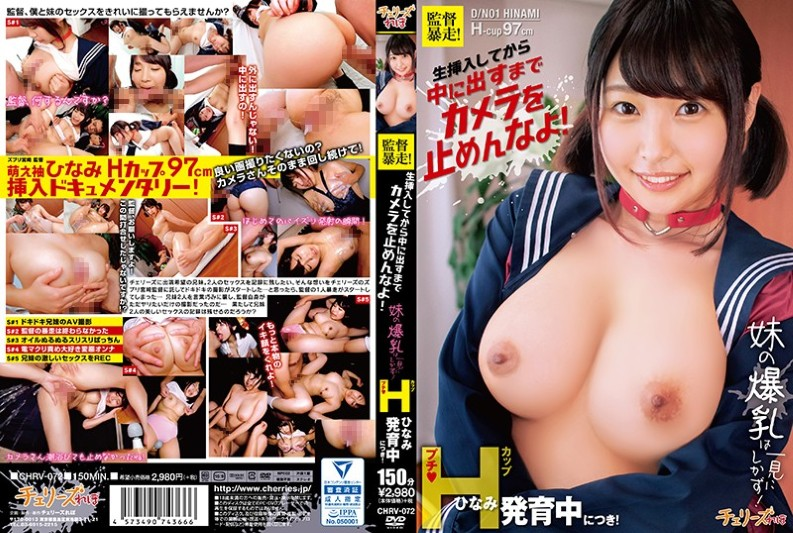 (CHRV-072) Director Runaway!Do Not Stop The Camera Until You Insert It From Raw Insertion! My Younger Sister 's Tits At A Glance!Petite H Cup Per Development!