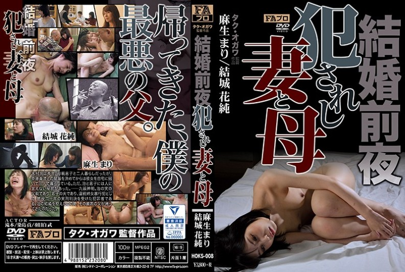[HOKS-008] My Wife And My Mother Fucked Mr. Yuuki Yuuki