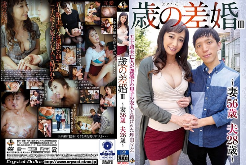 (PORN-007) Old Marriage III ~ Wife 56 Years Old Husband 28 Years Old ~ Otowa Fumiko