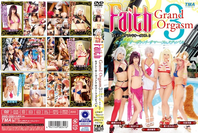 (ID-059) Faith / Grand Orgasm 3 Sexy Servant Summer Festival
