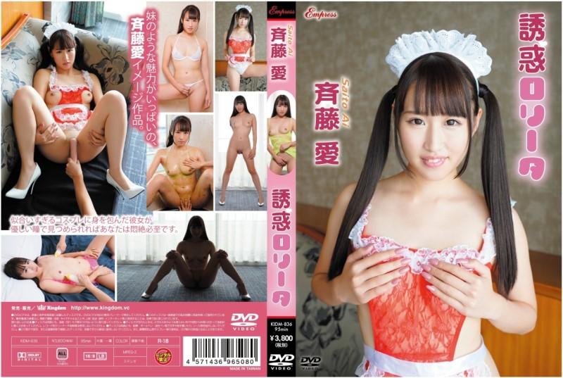 KIDM-836 Saito Ai / Temptation Lolita
