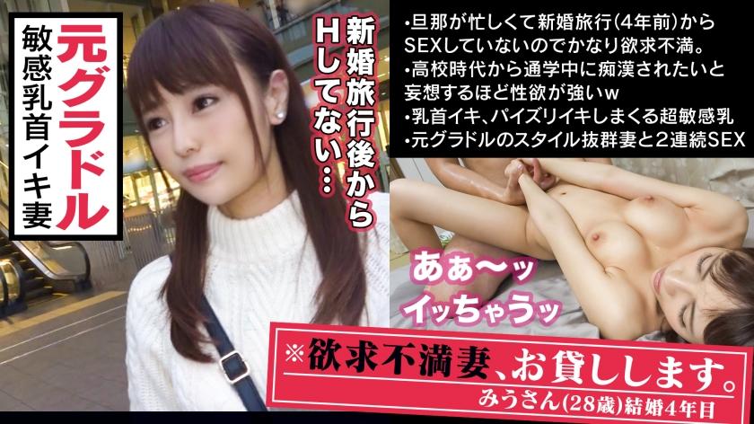 CENSORED 300MAAN-311 ジムインストラクター みうちゃん 28歳 ○○妻, AV Censored