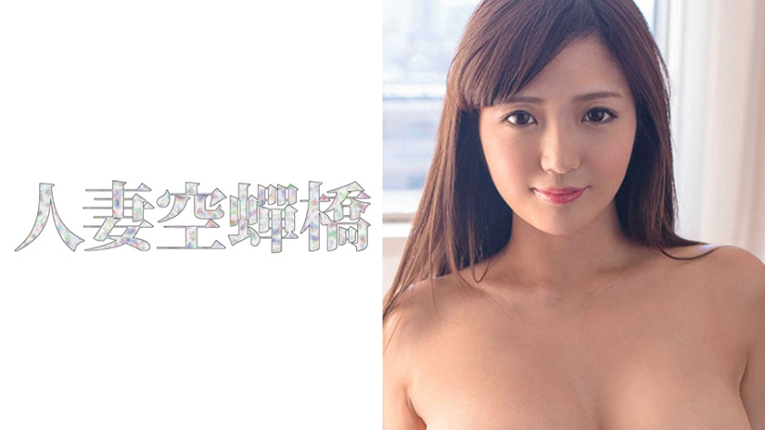 CENSORED 279UTSU-264 人妻空蝉橋 ハナ, AV Censored