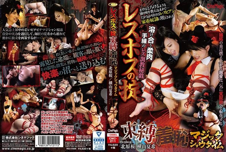 (CMC-211) Lesbos' Law Constraints Shameful Shame Magic Show Time Nakayama Natsuki Kitahara Sakura