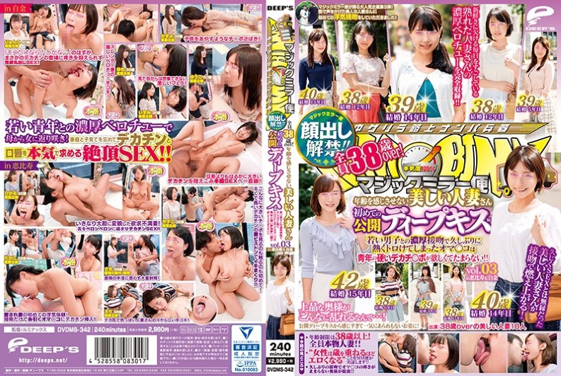 [DVDMS-342] Ban Lifting Ban! ! Magic Mirror Flight All Over 38 Years Old!Beautiful Married Woman Who Does Not Feel Age First Public Open Deep Kiss Vol.03 Hot Otoko Who Has Been Tormented After A Long Absence With A Thick Kiss With A Young Boy Is Dying For A Young Stiff Decky ○ Poor! ! In Ebisu & Platinum