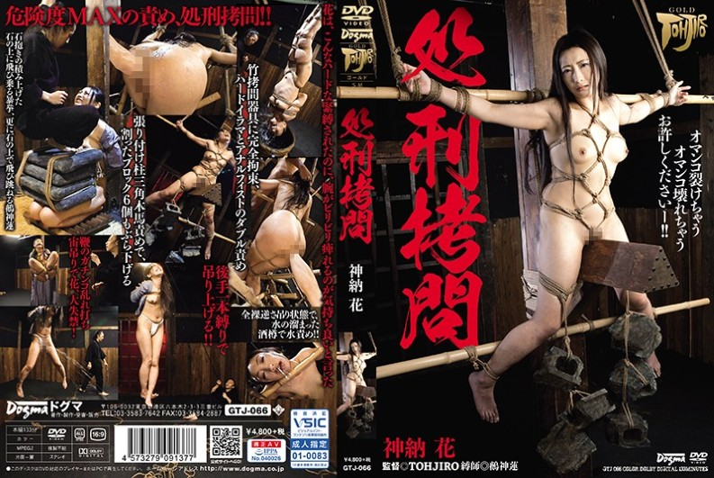 (GTJ-066) Execution Torture Kaname Flower