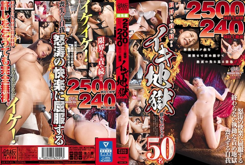 TOMN-166 |  2500 Times Or More Convulsion 240 Times Or More Cum Excluded Hell