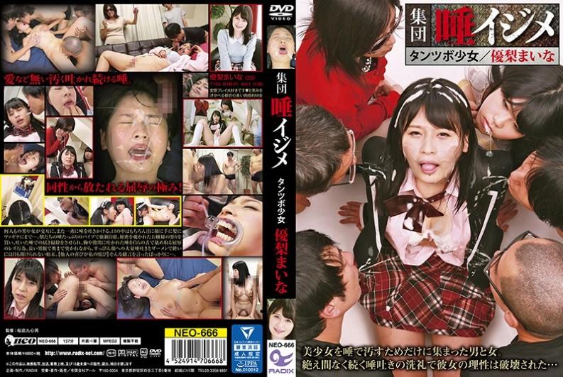 (NEO-666) Group Saliva Izumi Tanzbo Girl Yuushima Mai