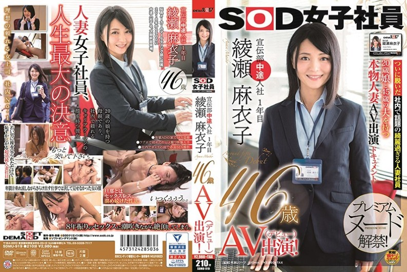 (SDMU-919) SOD Female Employee Advertising Department Mid-career Joining First Year Ayase Maiko 46 Years Old AV Appearance (debut)!