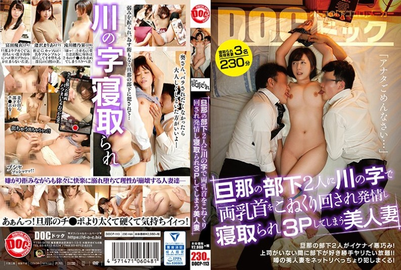 (DOCP-113) A Beautiful Wife Who Is Knocked Down By Two Nipples In A River Character To Two Husband's Men And Is Estranged And Falls Asleep 3P