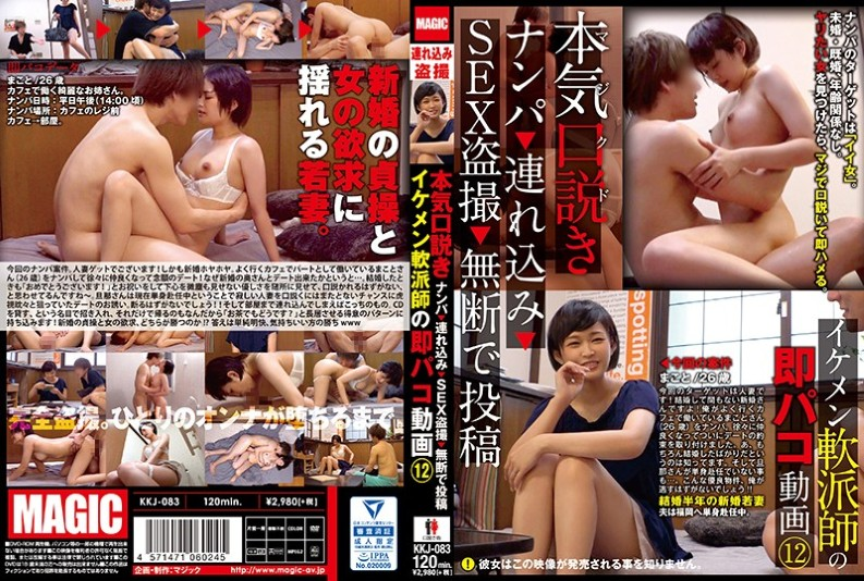 [KKJ-083] Seriously (Maji) Konpaku Nanpa → Contribution → SEX Voyeurism → Posted Without Notice Ikemen Practice Paco Movie 12