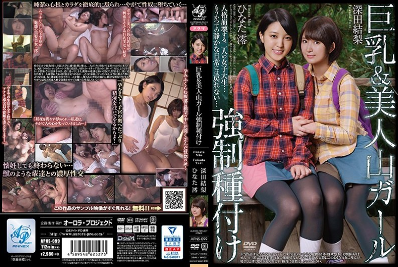 (APNS-099) Big Breasts & Beautiful Mountains Girl Forced Typing Fukada Karin Hinata Mio