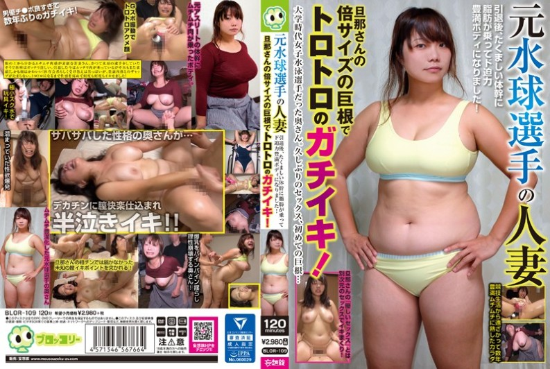 [BLOR-109] After Retiring From A Former Water Baller's Married Woman, Fat Grew On Her Trunky Body Trunk And Became A Powerful And Fulfilling Body! Tattoo's Big Boobs With Husband's Double Size Big Cock!