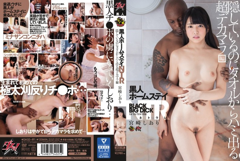 [DASD-491] Black Homestay NTR Hidden From The Towel Even Though I Hide It Super Decamar Hen Miyazaki Shiori