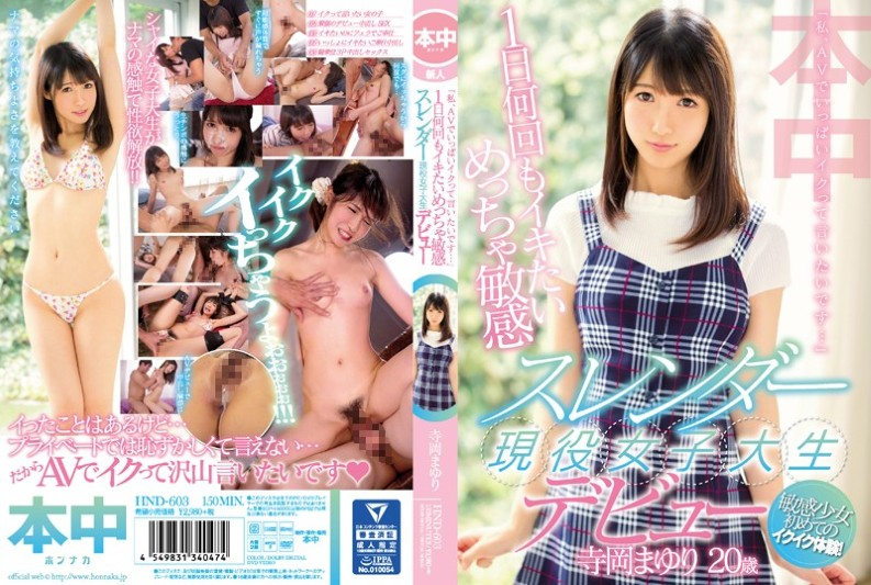 "[HND-603] ""I, I Want To Say I'm Toasting A Lot ..."" Iki Many Times A Day Much To Be Sensitive Slippers Active Female College Debut Debut Teruoka Mayu"