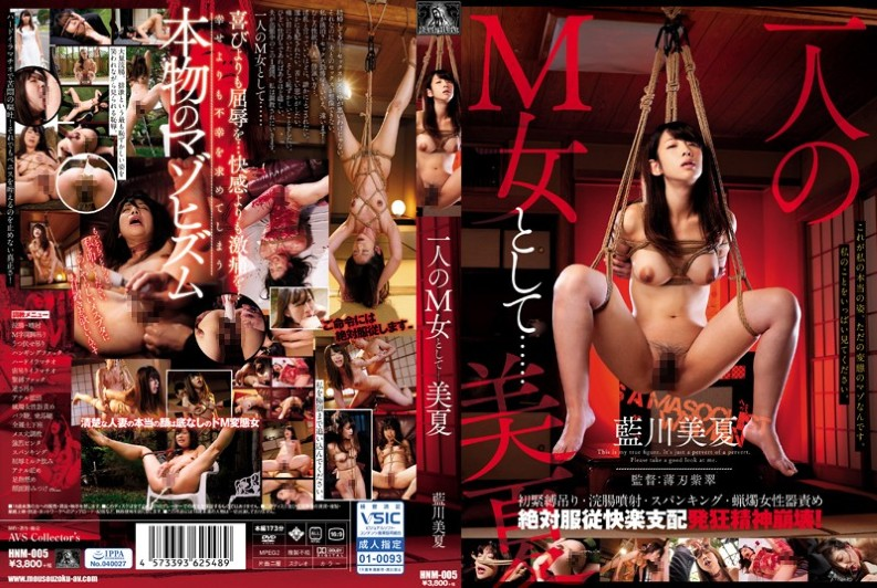 [HNM-005] As A Single M Woman ... Midsummer Aikawa Misaki