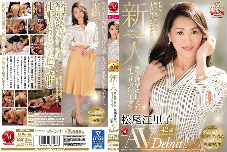 (JUY-704) Career Woman Hungry For Newcomer Love And Desire Eriko Matsuo 42 Years Old AVDebut! !