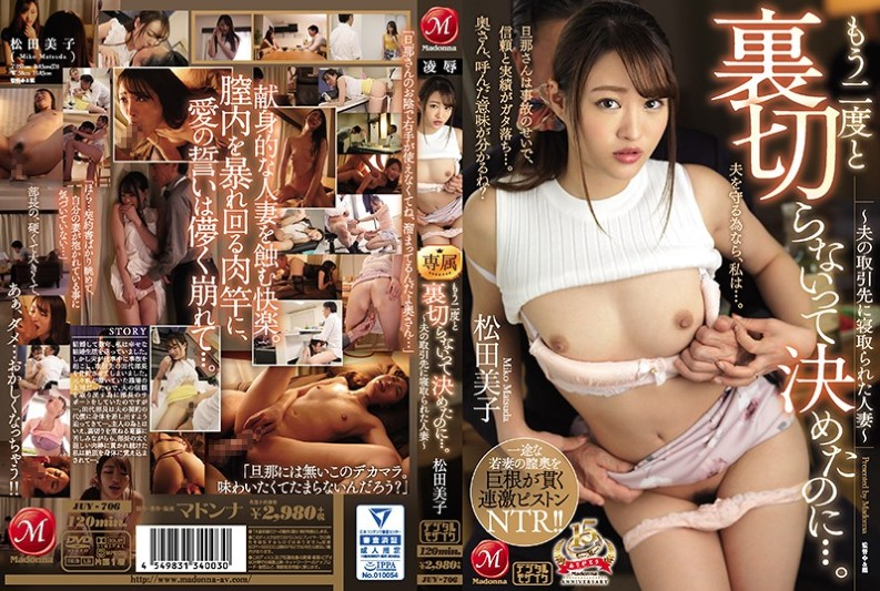 JUY-706 I Have Decided That I Will Never Betray It Again .... ~ Husband Wife Snatched By Her Husband's Client ~ Miko Matsuda