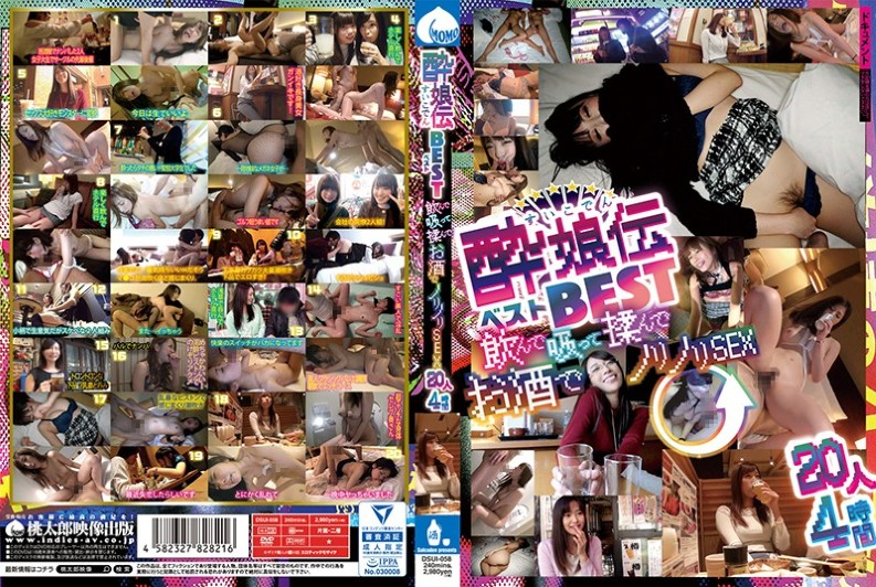 [DSUI-058] Drunken Teacher BEST Drink And Smoke And Massage With Sake Norinori SEX 20 People 4 Hours