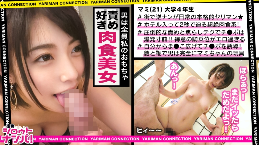CENSORED 300MAAN-332 大学生 まみちゃん 21歳 街角シロウトナンパ, AV Censored