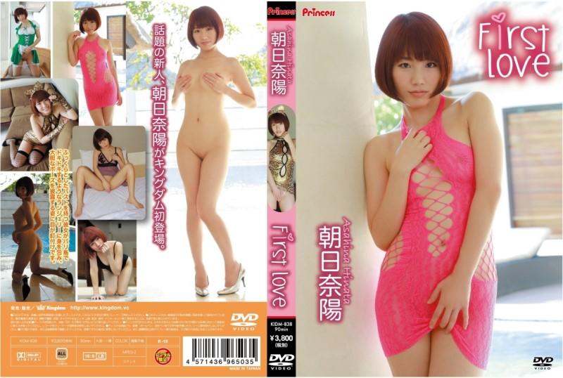 KIDM-838 Asahi Nayou / First Love